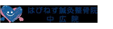 広島で口コミ1位の整体なら「はぴねす鍼灸整骨院 中広院」 ロゴ