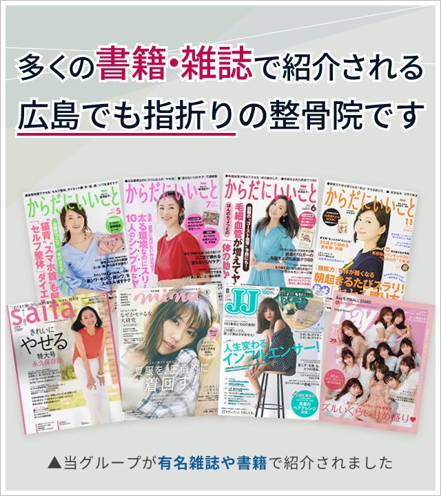 多くの書籍・雑誌で紹介される     広島でも指折りの整骨院です